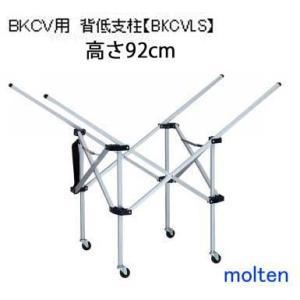 平型軽量ボールカゴ本体(背低)高さ92cm モルテン BKCVL用|sportsguide