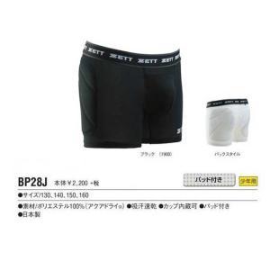 JR スライディングパンツ  ゼット 高い通気性と快適着用にこだわった少年用スライディングパンツ 現品限り|sportsguide