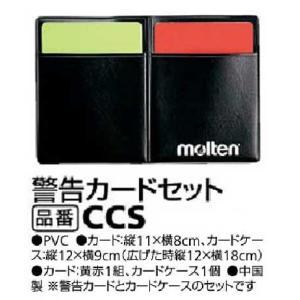 警告カードセット(カードケース付) モルテン 黄赤1組|sportsguide
