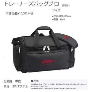 トレーナーズバッグプロ ハンディバッグ付きメディカルバッグ アシックス 救急バッグ
