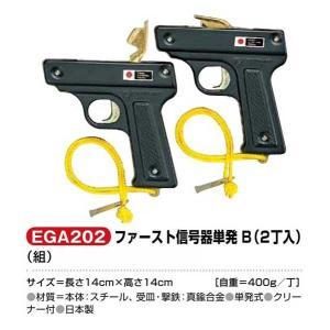 ファースト信号器単発B (2丁入)  EGA-202 エバニュー|sportsguide