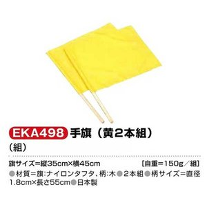 手旗 黄2本組 エバニュー EKA-498 |sportsguide