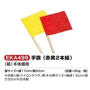手旗 赤1本黄1本 赤黄2本組 エバニュー EKA-499 |sportsguide