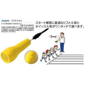 電子ホイッスル バントナル エバニュー EKB095  ピストル音とホイッスル音の2音切り替え式|sportsguide