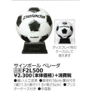 サインボール ペレーダ サッカーマスコットボール モルテン F5L500 ブリスターパック入り