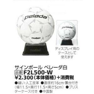 サインボール ペレーダ白 サッカーマスコットボール モルテン F5L500-W ブリスターパック入り