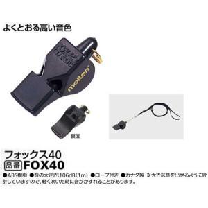 フォックス40 モルテン FOX40 各種競技審判員用 よくとおる高い音色|sportsguide
