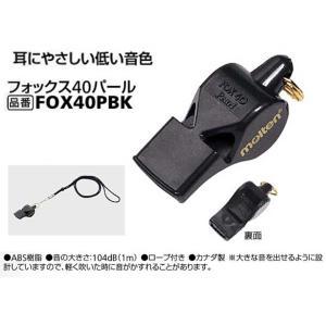 フォックス40パール モルテン FOX40PBK 各種競技審判員用 耳にやさしい低い音色|sportsguide