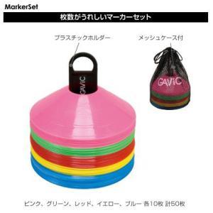 マーカーセット 5色×10枚入 プラスチックホルダー・メッシュケース付 ギャビック GAViC|sportsguide