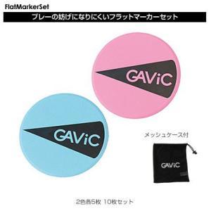 フラットマーカーセット 10枚入(2色5枚) 直径19.0cm ギャビック GAViC|sportsguide