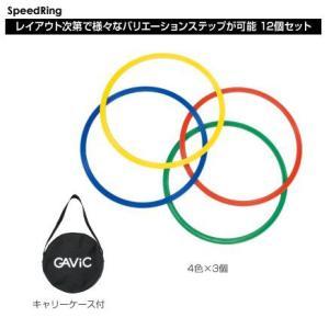 スピードリング 4色×3P・12本セット・キャリーケース付 ギャビック GAViC|sportsguide