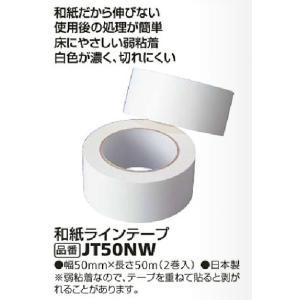 50mm幅  和紙ラインテープ 白 モルテン |sportsguide