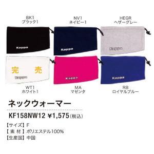 ネックウォーマー KF158NW12 kappa フリースネックウォーマー 5カラー有ります|sportsguide