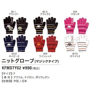 ニットグローブ(マジックタイプ) KFMD7Y62 カッパ Kappa  スベリ止付き・のびのび手袋 フリーサイズ|sportsguide