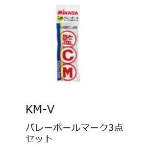 ミカサバレーボールマーク3点セット(監・C・M) KM-V MIKASA 監督・コーチ・マネージャー|sportsguide