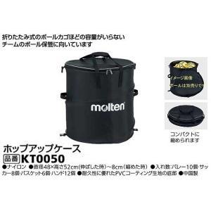 ホップアップケース モルテン 折り畳み可能なコンパクトバッグ 直径48×高さ52センチ|sportsguide