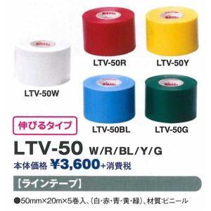 ラインテープ 伸びるタイプ 50ミリ幅×50m×5巻入  ミカサ  LTV-50|sportsguide