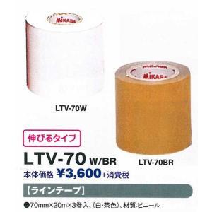 ラインテープ 伸びるタイプ 70ミリ幅×20m×3巻入 ミカサ LTV-70|sportsguide