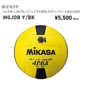ドッジボール3号試合球 ミカサ 全日本ドッジボール選手権大会公式試合球 現品限り