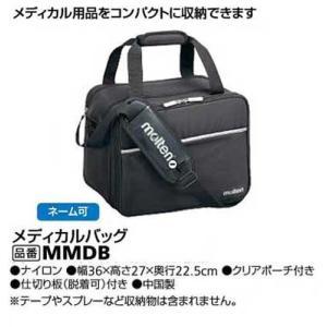 モルテン メディカルバッグ MMDB 透明ポーチ付き 救急用具やスコアブックも収納可能|sportsguide