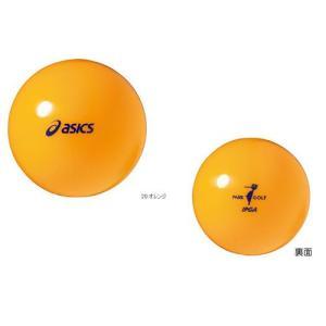 パークゴルフボール ハイパワーボール ピュア PGG164 アシックス 表面の光沢で視認性向上 重量:約94g|sportsguide