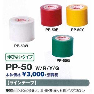 ラインテープ伸びないタイプ 50ミリ幅×20m×5巻入り ミカサ PP-50|sportsguide