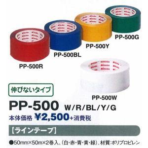 ラインテープ伸びないタイプ 50ミリ幅×50m×2巻入り ミカサ PP-500|sportsguide