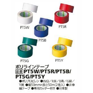 50mm幅 非伸縮ポリラインテープ モルテン|sportsguide