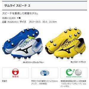 サムライスピード2 ワイドフィット ミズノラグビーシューズ SAMURAI SPEED 2|sportsguide