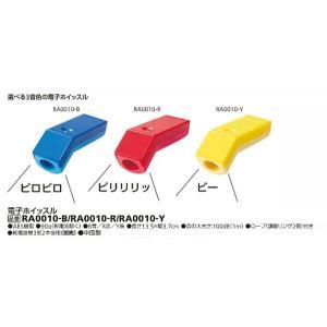 電子ホイッスル モルテンの選べる3音色の電子ホイッスル RA0010|sportsguide