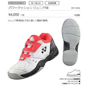 パワークッションジュニア58 カーペットコート用 ローカット ヨネックステニスシューズ sportsguide