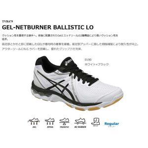 ゲルネットバーナーバリスティックLO アシックス レギュラーラスト(3D) GEL-NETBURNER BALLISTIC LO sportsguide