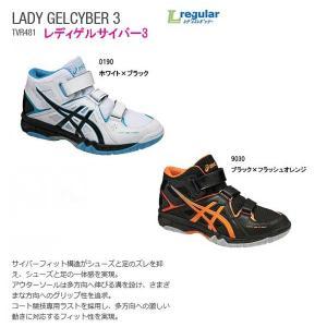 レディゲルサイバー3 アシックス TVR481 LADY GELCYBER レディスレギュラーラスト|sportsguide