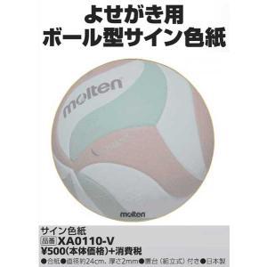 よせがき用ボール型サイン色紙 モルテン イタリアンカラー 組立式置台付き