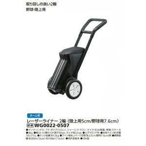 レーザーライナー2輪(フィールド用5cm/野球用7.6cm) モルテン 2輪ラインカー|sportsguide