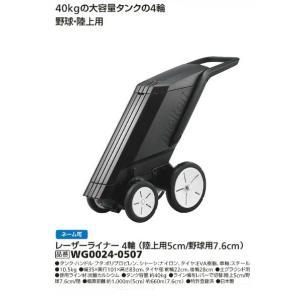 レーザーライナー4輪(フィールド用5cm/野球用7.6cm) モルテン 4輪ラインカー|sportsguide