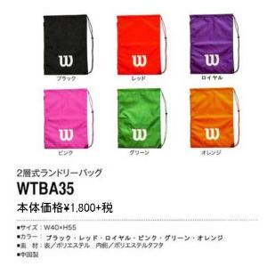 2層式ランドリーバッグ ウィルソン WTABA35 約W40×H55cm|sportsguide