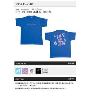 プリントTシャツHS Iブルー XW655N アシックス 数量限定生産 半袖プリントTシャツ 現品限り sportsguide