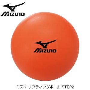 ,12OS842,ミズノ リフティングボール STEP2,54:オレンジ,径:10.2cm/重さ:約...