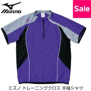 [30%OFF] ミズノ トレーニングクロス 半袖シャツ 限定カラー [62AS221][パープル]|sportshoprio