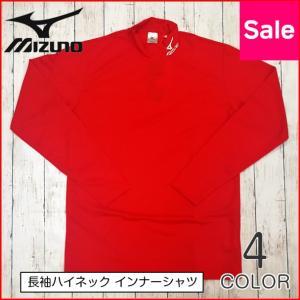 [25%OFF] ミズノ 長袖ハイネック インナーシャツ [62SP201][全4色] sportshoprio