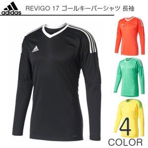 [お取り寄せ] アディダス REVIGO 17 ゴールキーパーシャツ 長袖 [BWP26][全4色]|sportshoprio