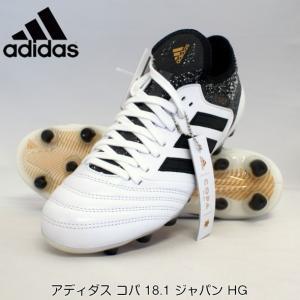 [10%OFF] アディダス コパ 18.1 ジャパン HG [CQ1903][ランニングホワイト]|sportshoprio