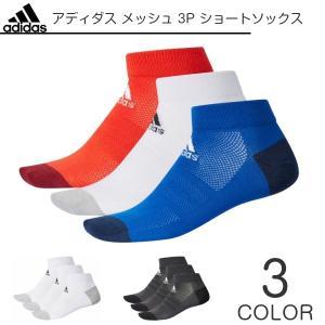 [お取り寄せ] アディダス メッシュ 3P ショートソックス [DMK53][全3色]|sportshoprio
