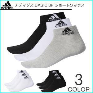 [お取り寄せ] アディダス BASIC 3P ショートソックス [DMK56][全3色]|sportshoprio