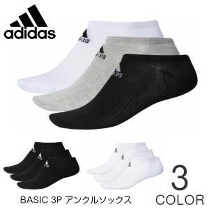 [お取り寄せ] アディダス BASIC 3P アンクルソックス [DMK57][全3色]|sportshoprio