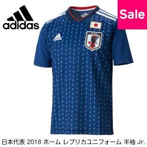 [セール][30%OFF] アディダス サッカー日本代表 2018 ホーム レプリカユニフォーム 半...