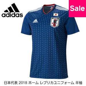 [セール][30%OFF] アディダス サッカー日本代表 2018 ホーム レプリカユニフォーム 半袖|sportshoprio