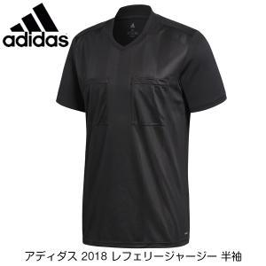 [お取り寄せ] アディダス 2018 レフェリーシャツ 半袖 [ブラック]|sportshoprio