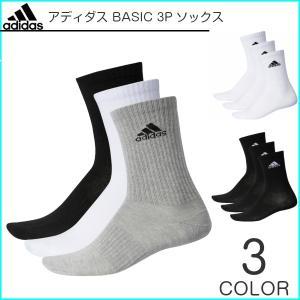 [お取り寄せ] アディダス BASIC 3Pソックス [EBX94][全3色]|sportshoprio